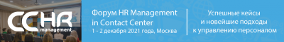 VII Форум HR Management in Contact Center